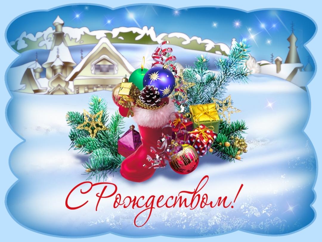 Поздравления смс с рождеством христовым